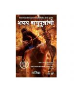 Shapath Vayuputrachi - Amish Tripathi