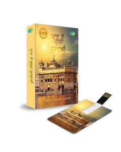 Shabad Gurbani Music Card - Saregama