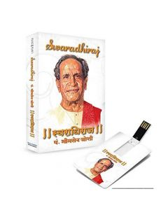 Swaradhiraj - The Emperor Music Card - Sony Music