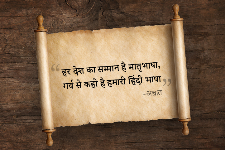 World Hindi Day 2019: An Ode to Four Outstanding Writers